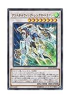 遊戯王 日本語版 RC02-JP024 Crystal Wing Synchro Dragon クリスタルウィング・シンクロ・ドラゴン (ウルトラレア)