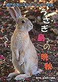うさぎ島の晩秋[DVD]