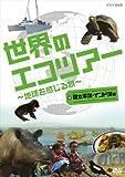 世界のエコツアーへようこそ ~地球を感じる旅~ 環太平洋・インド洋編 [DVD]