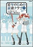 青年のための読書クラブ ② (フレックスコミックス フレア)