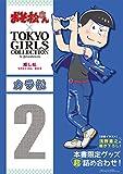 おそ松さん×TOKYO GIRLS COLLECTION 推し松SPECIAL BOX カラ松 ([バラエティ])