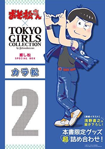 おそ松さんtokyo Girls Collection 推し松special Box カラ松 Tg Net