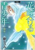 花咲ける青少年 2―愛蔵版 (花とゆめCOMICSスペシャル)