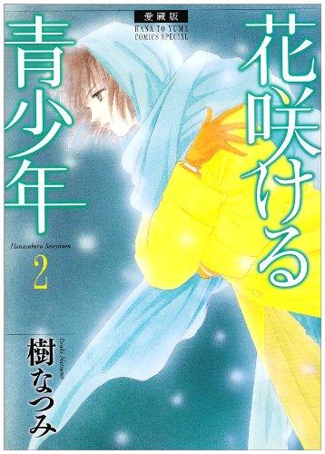 花咲ける青少年 2―愛蔵版 (花とゆめCOMICSスペシャル)の詳細を見る