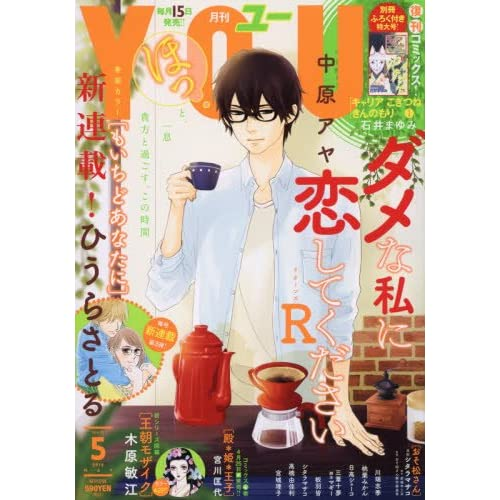 YOU(ユー) 2018年 05 月号 [雑誌]