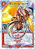 ガイアール・カイザー/激竜王ガイアール・オウドラゴン(ビクトリーカード)/デュエルマスターズ 燃えよ龍剣ガイアール(DMD18)/シングルカード