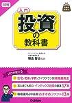 図解 入門 投資の教科書 (お金のきほん)