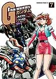 超級!機動武闘伝Gガンダム(7)<超級!機動武闘伝Gガンダム> (角川コミックス・エース)