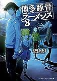 博多豚骨ラーメンズ8 (メディアワークス文庫)