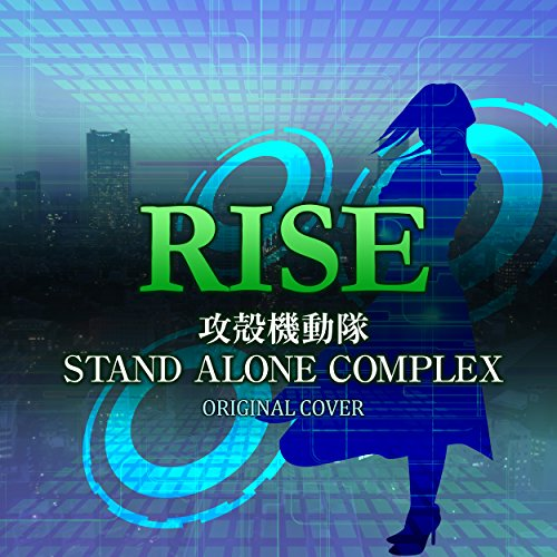 RISE 攻殻機動隊 STAND ALONE COMPLEX ORIGINAL COVER