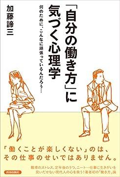 「自分の働き方」に気づく心理学の書影