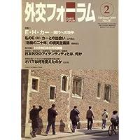 外交フォーラム 2009年 02月号 [雑誌]