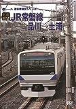 【前面展望】JR常磐線 品川→土浦[ERMA-00075][DVD]