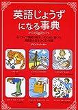 英語じょうずになる事典―ネイティブ講師が日本人のために書いた英語あたまをつくる210講
