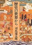 歴史の世界から (中公文庫)