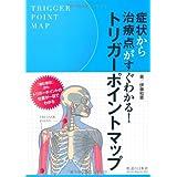 トリガーポイントマップ―症状から治療点がすぐわかる!