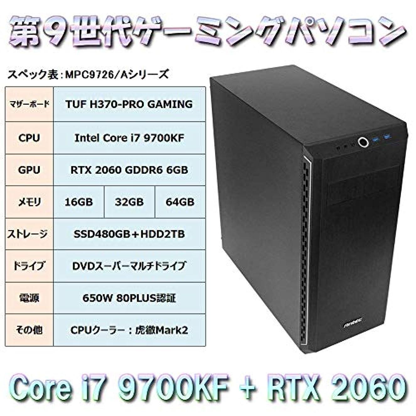 フロンティア貪欲まだら第9世代ゲーミングデスクトップパソコン Intel Core i7 9700KF/RTX2060/メモリ64GB/SSD480GB/HDD2TB/DVDマルチ/Win10 MPC9726M64/A