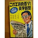 これで読めるゾ!英字新聞―国際派ビジネスマンになりたい人の英字新聞最速マスター術