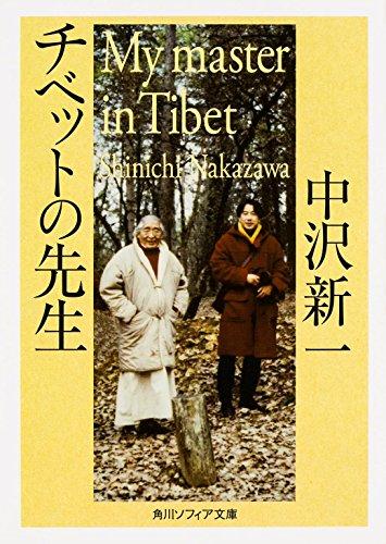 チベットの先生 (角川ソフィア文庫)の詳細を見る