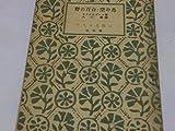 野の百合・空の鳥 (昭和23年) (アテネ文庫〈第14〉)