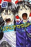 リアルアカウント(23) (講談社コミックス)