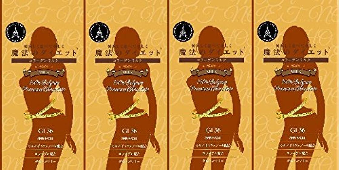 代替珍しいカタログ【GI値:36】【砂糖不使用】魔法のダイエット チョコレートサプリメント ミルク <70g×4袋>