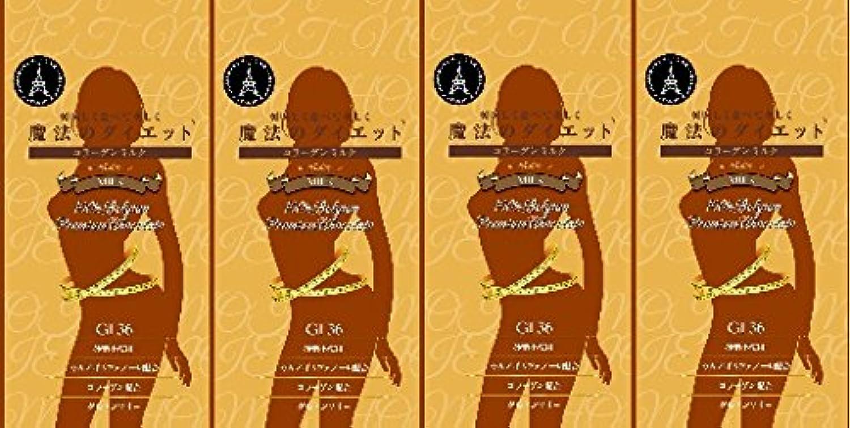 【GI値:36】【砂糖不使用】魔法のダイエット チョコレートサプリメント ミルク <70g×4袋>