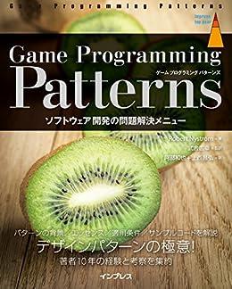[Robert Nystrom]のGame Programming Patterns ソフトウェア開発の問題解決メニュー impress top gearシリーズ