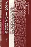 イスラームとは何か―「世界史」の視点から (別冊環 4)