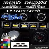 AP エアコンスイッチステッカー カーボン調 トヨタ/スバル 86/BRZ ZN6/ZC6 前期/後期 2012年03月~ レッド AP-CF2237-RD 入数:1セット(5枚)
