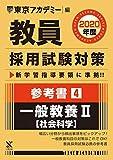 教員採用試験対策参考書 4 一般教養II(社会科学) 2020年度版 オープンセサミシリーズ (東京アカデミー編)