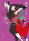 Best 歴史ロマンス小説 - 恋道行 (角川文庫) Review