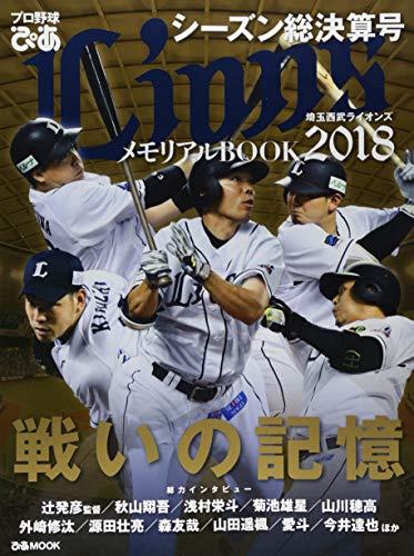 「プロ野球ぴあ LIONS 2018」 ~メモリアルBOOK...