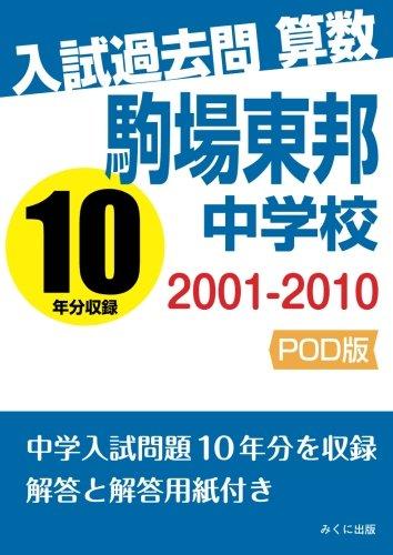 入試過去問算数 2001-2010 駒場東邦中学校