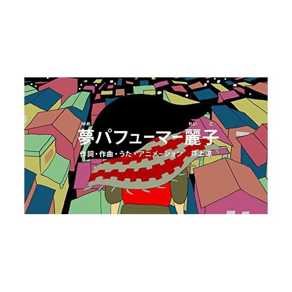 【早期購入特典あり】びじゅチューン! DVD ...の紹介画像2