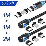 マグネット式 充電ケーブル,3in1 充電ケーブル,L字型 USBケーブル, 360度回転,3パック(1M+1M+2M)(ブラック)