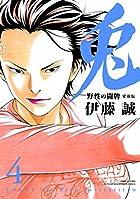 兎-野性の闘牌- 愛蔵版 第04巻