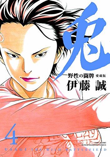 兎 野性の闘牌 愛蔵版 4