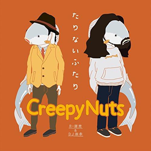 【ぬえの鳴く夜は/Creepy Nuts】MVは○○を使ったサイコホラー!?気になる歌詞をチェック☆の画像