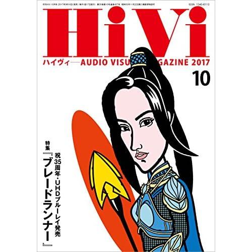 HiVi (ハイヴィ) 2017年 10月号 [雑誌]