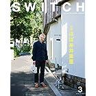 SWITCH Vol.35 No.3 ほぼ糸井重里