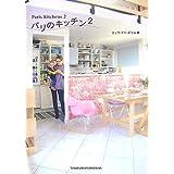 パリのキッチン〈2〉