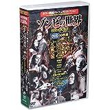 恐怖片 僵尸的世界 客厅 dot DVD10片一组 (附盒子)套装