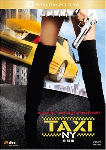 TAXI NY (特別編) [DVD]の詳細を見る