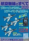 航空無線のすべて2020 (三才ムック) 画像