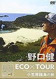 野口健 ECO×TOUR 小笠原諸島の旅[DVD]