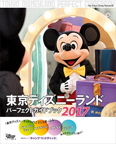 東京ディズニーランド パーフェクトガイドブック 2017 (My Tokyo Disney Resort)