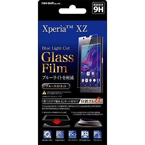 レイ・アウト Xperia XZ / XZs液晶保護 フィルム ガラス 9H ブルーライトカット キット付 RT-RXPXZFG/MK