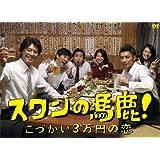 スワンの馬鹿!~こづかい3万円の恋~ DVD-BOX