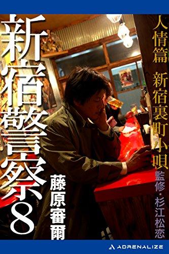 新宿警察(8) 人情篇 新宿裏町小唄